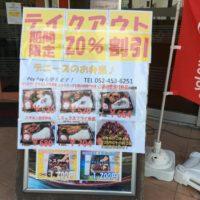 名駅西口周辺のおすすめランチのテイクアウトお弁当をご紹介